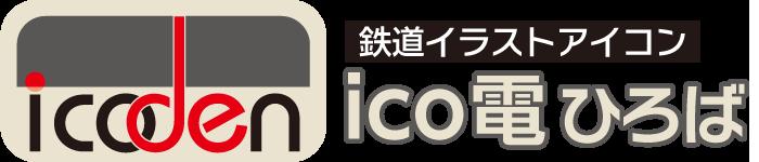 ico電ひろば